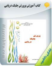 دانلود کتاب پرورش جلبک دریایی