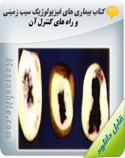 دانلود کتاب بیماری های فیزیولوژیک سیب زمینی و راه های کنترل آن Image