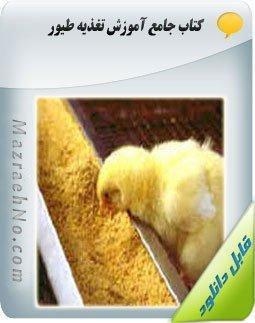 دانلود کتاب جامع آموزش تغذیه طیور Image