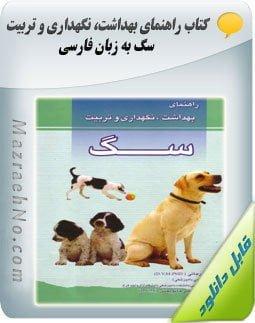 دانلود کتاب راهنمای بهداشت، نگهداری و تربیت سگ به زبان فارسی