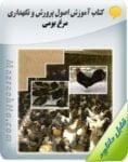 کتاب اصول پرورش و نگهداری مرغ بومی