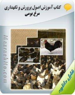 دانلود کتاب اصول پرورش و نگهداری مرغ بومی Image