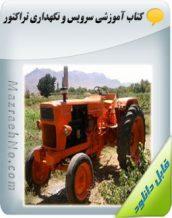 دانلود کتاب آموزش سرویس و نگهداری تراکتور