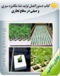 دانلود کتاب دستورالعمل تولید نشا مکانیزه سبزی و صیفی در سطح تجاری