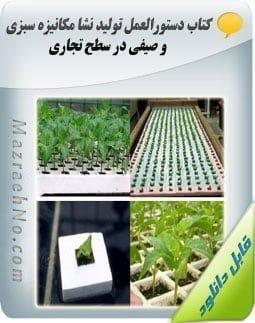 دانلود کتاب دستورالعمل تولید نشا مکانیزه سبزی و صیفی در سطح تجاری Image