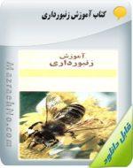 دانلود کتاب آموزش زنبورداری
