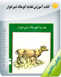 دانلود کتاب آموزش تغذیه گوساله شیرخوار Image