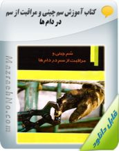 دانلود کتاب آموزش سم چینی و مراقبت از سم در دام ها