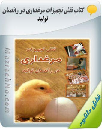 دانلود کتاب آموزش نقش تجهیزات مرغداری در راندمان تولید