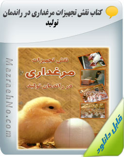دانلود کتاب آموزش نقش تجهیزات مرغداری در راندمان تولید Image