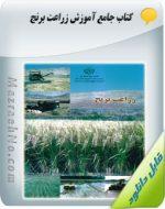 دانلود کتاب جامع زراعت برنج