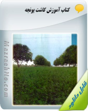 دانلود کتاب آموزش کاشت یونجه