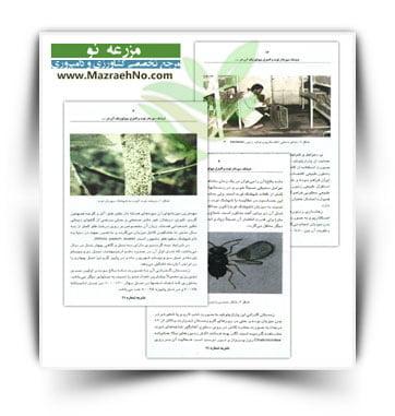 دانلود کتاب شپشک سپردار توت و کنترل بیولوژیک آن در توتستان های گیلان