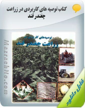 دانلود کتاب توصیه های کاربردی در زراعت چغندر قند