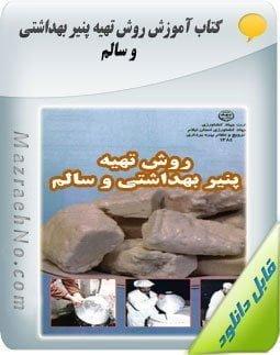 دانلود کتاب روش تهیه پنیر بهداشتی و سالم