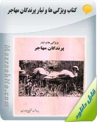 دانلود کتاب ویژگی ها و تبار پرندگان مهاجر
