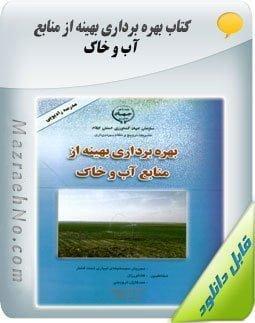 دانلود کتاب بهره برداری بهینه از منابع آب و خاک