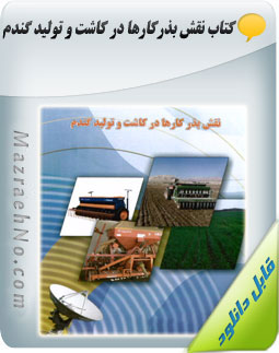 دانلود کتاب نقش بذر کارها و کاشت و تولید گندم Image
