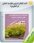 کتاب کشت گیاهان دارویی مقاوم به خشکی در استان یزد