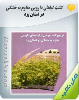 دانلود کتاب کشت گیاهان دارویی مقاوم به خشکی در استان یزد Image