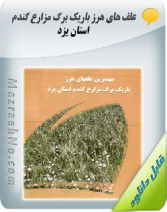 دانلود کتاب علف های هرز باریک برگ مزارع گندم استان یزد