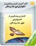 کتاب کنترل و پیشگیری از آنفلوانزای فوق حاد پرندگان