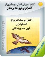 دانلود کتاب کنترل و پیشگیری از آنفلوانزای فوق حاد پرندگان