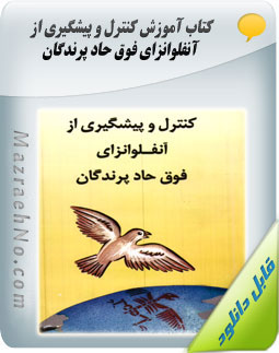 دانلود کتاب کنترل و پیشگیری از آنفلوانزای فوق حاد پرندگان Image