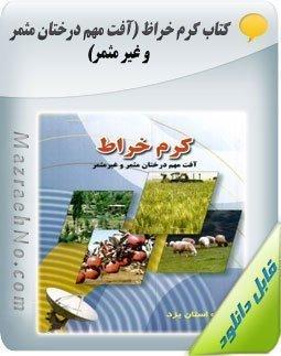 دانلود کتاب کرم خراط ( آفت مهم درختان مثمر و غیر مثمر ) Image