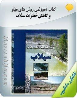 دانلود کتاب روش های مهار و کاهش خطرات سیلاب Image