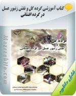 دانلود کتاب گرده گل و نقش زنبور عسل در گرده افشانی