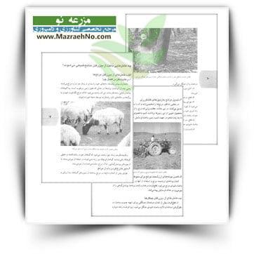 دانلود کتاب حفاظت از منابع طبیعی