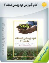 دانلود کتاب کود زیستی فسفاته -۲