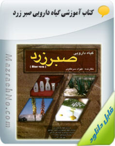 کتاب گیاه دارویی صبر زرد (آلوورا)