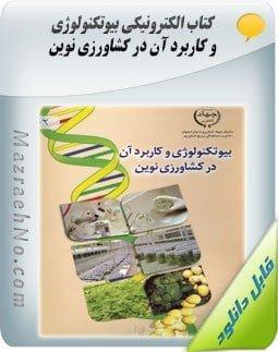 دانلود کتاب بیوتکنولوژی و کاربرد آن در کشاورزی نوین