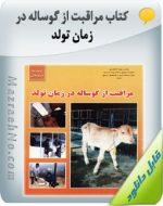 دانلود کتاب مراقبت از گوساله در زمان تولد