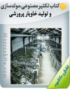 کتاب تکثیر مصنوعی، مولد سازی و تولید خاویار پرورشی