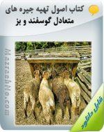 دانلود کتاب اصول تهیه جیره های متعادل گوسفند و بز