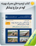 کتاب توصیه های مصرف بهینه کود در مزارع نیشکر