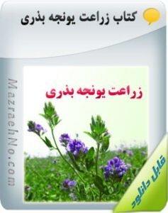 کتاب زراعت یونجه بذری