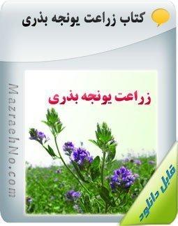 دانلود کتاب زراعت یونجه بذری
