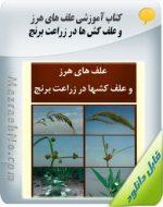 دانلود کتاب علف های هرز و علف کش ها در زراعت برنج