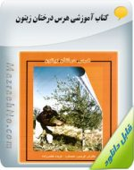 دانلود کتاب هرس درختان زیتون