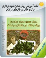 دانلود کتاب روش صحیح نمونه برداری برگ و خاک در باغ های مرکبات