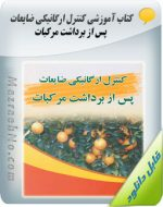 دانلود کتاب کنترل ارگانیکی ضایعات پس از برداشت مرکبات
