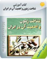 دانلود کتاب شناخت زیتون و اهمیت آن در ایران