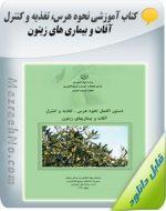 دانلود کتاب نحوه هرس، تغذیه و کنترل آفات و بیماری های زیتون