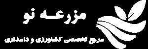 مزرعه نو | راهنمای جامع آموزش کشاورزی و دامپروری به زبان فارسی شامل انواع مقاله، کتاب و فیلم آموزشی