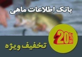 بانک اطلاعات ماهی