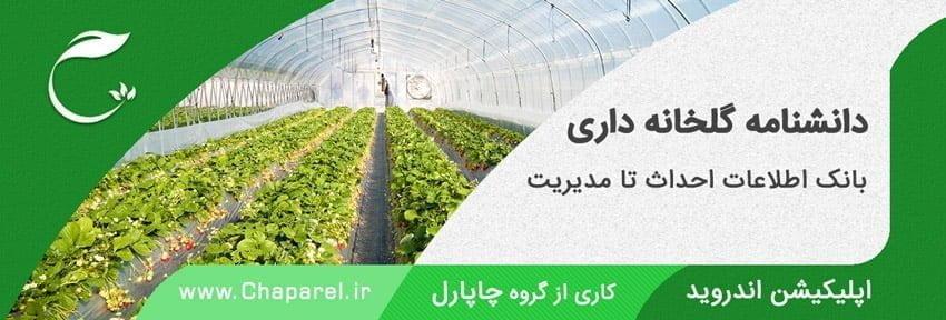 دانشنامه گلخانه داری | اپلیکیشن اندروید آموزش احداث تا مدیریت گلخانه